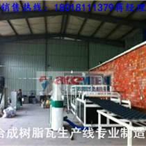 隔热合成树脂瓦生产线设备