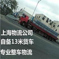 上海到绍兴整车物流