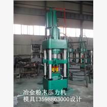供應數控粉末冶金成型機設備L
