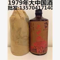 貴州茅臺1979年大中國酒供應廠家直銷
