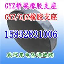 江蘇昆山GYZ20049圓形橋梁梁板橡膠支座廠家