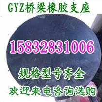 青岛圆形气囊GYZ15042橡胶支座GQF伸缩缝