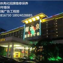 广州灯箱维修  LED显示屏维修