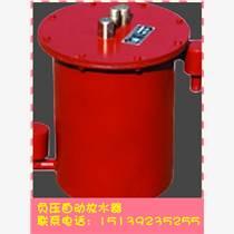 CWG-FY型负压自动放水器煤矿指定专用型