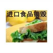蘇州偽劣食品現場焚燒,上海專業的銷毀焚燒處理,昆山偽劣進口食品焚燒