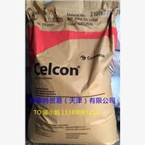 Celcon M90-45H pom抗紫外線