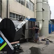 化工廢氣治理技術光催化廢氣處理設備