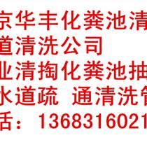 宣武区小红庙管道疏通公司63536063