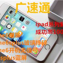 蘋果6換屏哪有便宜又專業的維修