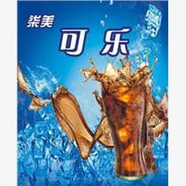 寶雞可樂機原料批發可樂糖漿廠家提供飲料設備