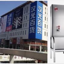 北京宏華沸騰開水器入駐漢光百貨