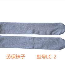 全棉雙層勞保襪LC-2型結實耐用