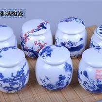 陶瓷青花茶叶罐 景德镇茶叶罐