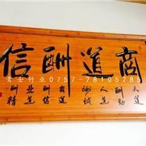 雕刻竹板,字畫雕刻竹板
