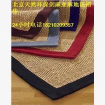 北京方塊地毯銷售 樓梯地毯銷售 會議室地毯銷售
