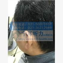 楊浦助聽器價格
