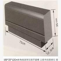 硬度高路牙石钢模具优质钣金钢模具