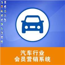 一卡易汽車維修店會員管理系統