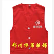 鄭州廣告宣傳馬甲鄭州義工馬甲
