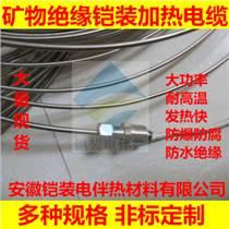 安徽鎧裝MI電纜,MI鎧裝伴熱電纜,MIHC加熱電纜,化工管道防爆伴熱帶,防水電加熱絲,防水絕緣電加