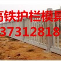 铁路护栏模具钢丝网立柱模具加工厂
