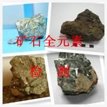 国内矿石化验机构【GSI稀土矿石检测】