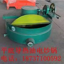 導熱油平底電炒鍋