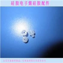 硅膠底座定做加工硅膠電子煙嘴