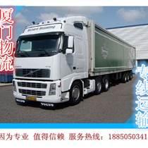 廈門到杭州公路快運供應價格實惠