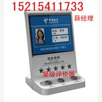 济南服务评价器,山东客户满意评价器ZYPJ-709K