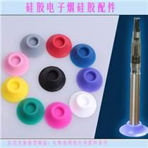 硅膠電子煙吸盤 環保硅膠制品