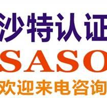 玩具SASO玩具SASO認證費用多少