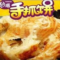 沈阳小吃:正宗台湾手抓饼?#38469;?#22521;训