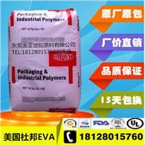 美國杜邦EVA塑膠原料價格