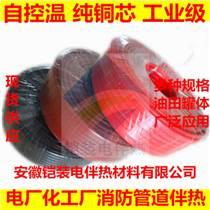 安徽鎧裝自控溫電伴熱帶,防爆伴熱帶,DWK自限溫伴熱電纜,防凍電加熱帶,消防管道伴熱線,導熱膠泥伴熱