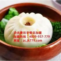 功夫磨坊放心早餐加盟自2013年进驻国内市场以来,一直致力于做中国最灵活的早餐品牌