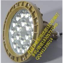 发电厂20WLED防爆照明灯,10WLED防爆壁灯
