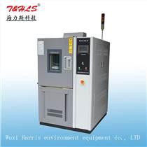 可程式高低溫試驗箱/高低溫箱