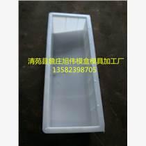 山東路牙石塑料模盒-塑料模盒廠家