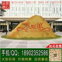 大型黄蜡石、广东景观石、各类园林石