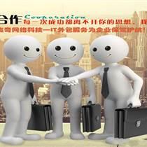 上海公司IT外包服務 計算機維修 服務器維護 企業郵件 電腦維修