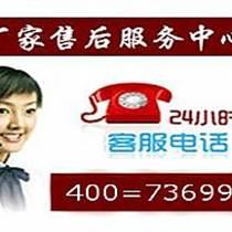 武汉樱花热水器售后维修点电话《诚信为武汉市民服务》