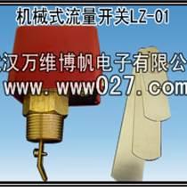 室內消火栓系統專用流量開關 機械式水流開關