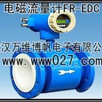 消防系統流量計 智能電磁流量計 型號FR-EDC
