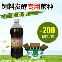 秸稈飼料發酵劑生產廠家?
