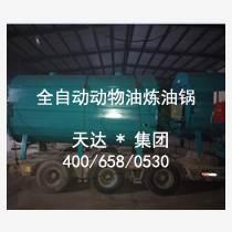 封閉式羊油煉油鍋加工設備