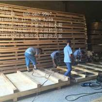 深圳中合木箱包装材料有限公司-新能源设备木箱包装-松岗沙井福永