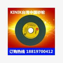 【批發】綠碳化硅臺灣中砂KINIK砂輪