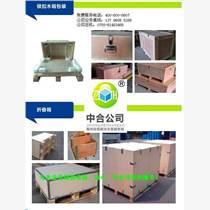 电缆木箱包装-西乡公明龙华-深圳中合木箱包装材料有限公司