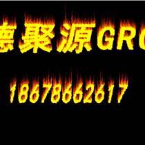 青岛GRC构件 济南GRC构件 潍坊GRC构件 烟台GRC构件